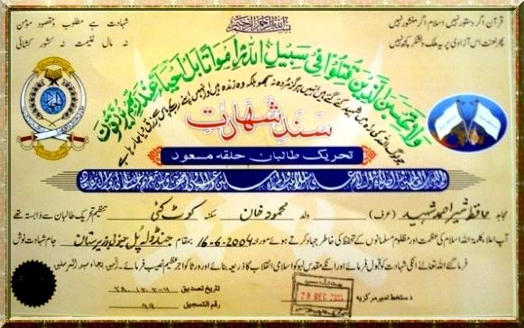 Sanad-e-Shadat